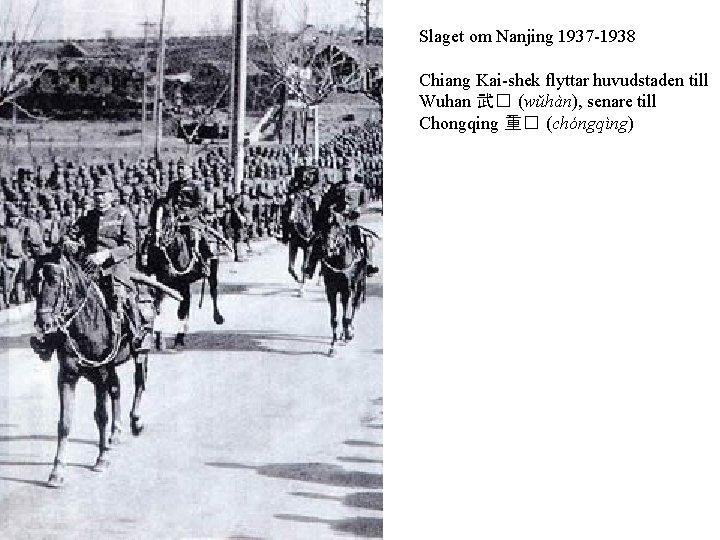 Slaget om Nanjing 1937 -1938 Chiang Kai-shek flyttar huvudstaden till Wuhan 武� (wǔhàn), senare