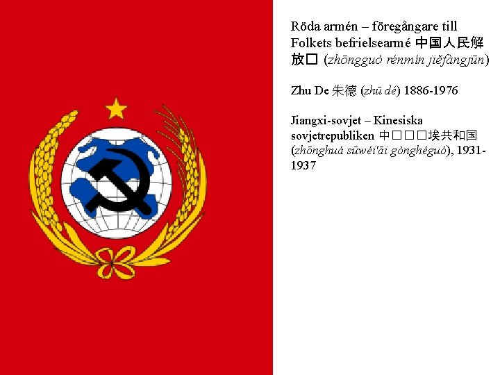 Röda armén – föregångare till Folkets befrielsearmé 中国人民解 放� (zhōngguó rénmín jiěfàngjūn) Zhu De