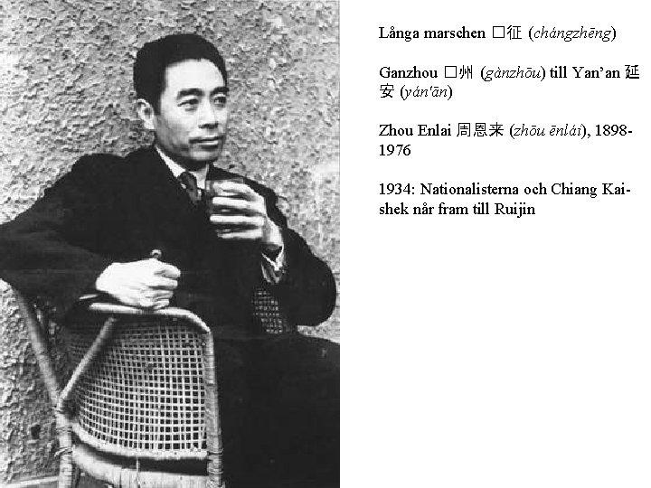 Långa marschen �征 (chángzhēng) Ganzhou �州 (gànzhōu) till Yan'an 延 安 (yán'ān) Zhou Enlai