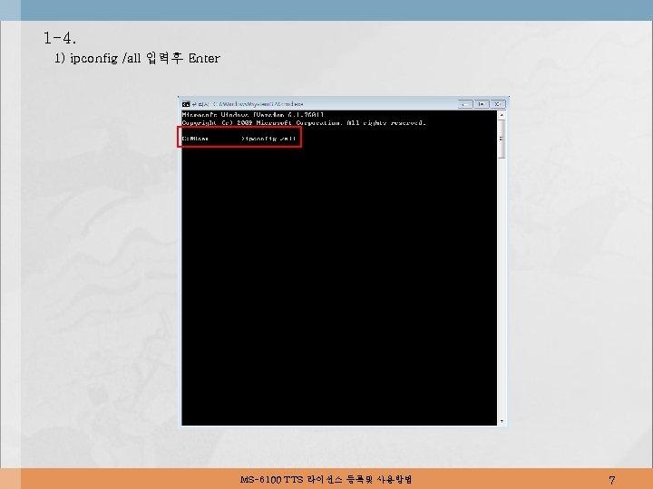1 -4. 1) ipconfig /all 입력후 Enter MS-6100 TTS 라이선스 등록및 사용방법 7