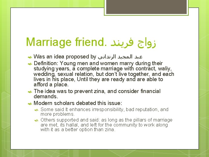 Marriage friend. ﺯﻭﺍﺝ ﻓﺮﻳﻨﺪ Was an idea proposed by ﻋﺒﺪ ﺍﻟﻤﺠﻴﺪ ﺍﻟﺰﻧﺪﺍﻧﻲ Definition: Young