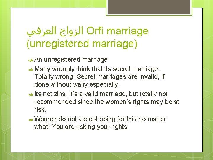 ﺍﻟﺰﻭﺍﺝ ﺍﻟﻌﺮﻓﻲ Orfi marriage (unregistered marriage) An unregistered marriage Many wrongly think that