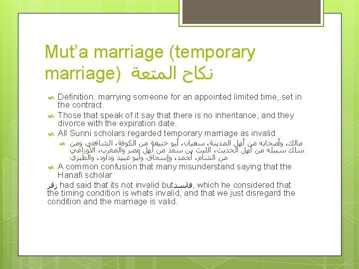 Mut'a marriage (temporary marriage) ﻧﻜﺎﺡ ﺍﻟﻤﺘﻌﺔ Definition: marrying someone for an appointed limited time,