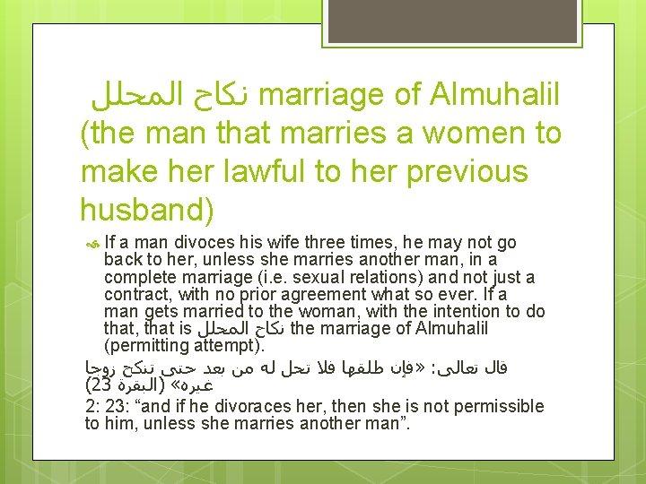 ﻧﻜﺎﺡ ﺍﻟﻤﺤﻠﻞ marriage of Almuhalil (the man that marries a women to make