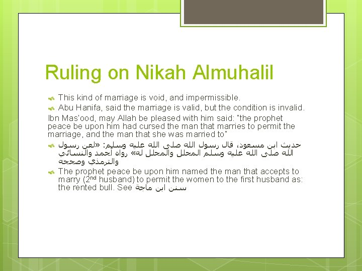 Ruling on Nikah Almuhalil This kind of marriage is void, and impermissible. Abu Hanifa,