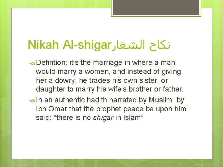 Nikah Al-shigar ﻧﻜﺎﺡ ﺍﻟﺸﻐﺎﺭ Defintion: it's the marriage in where a man would marry