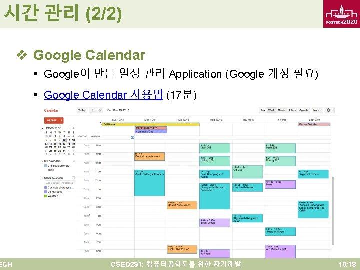 시간 관리 (2/2) ECH v Google Calendar § Google이 만든 일정 관리 Application (Google