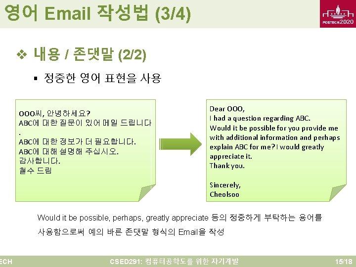 영어 Email 작성법 (3/4) ECH v 내용 / 존댓말 (2/2) § 정중한 영어 표현을