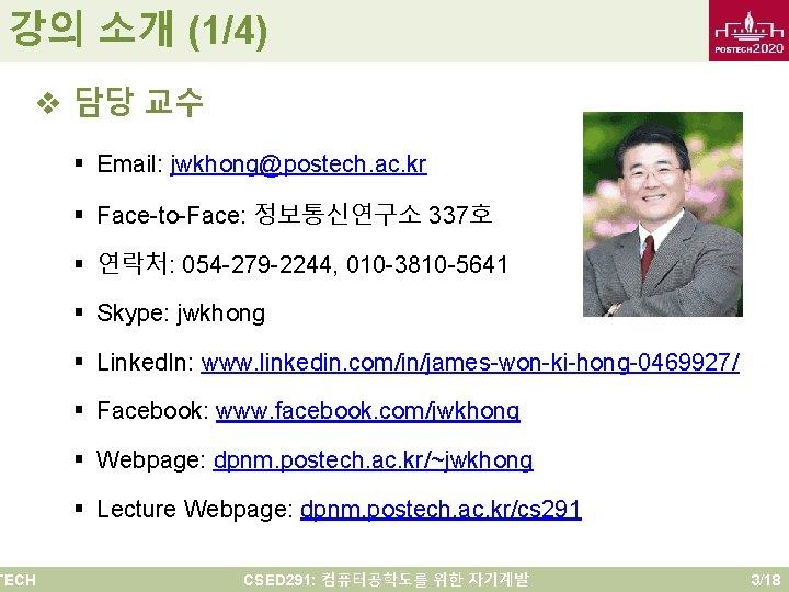 강의 소개 (1/4) v 담당 교수 TECH § Email: jwkhong@postech. ac. kr § Face-to-Face: