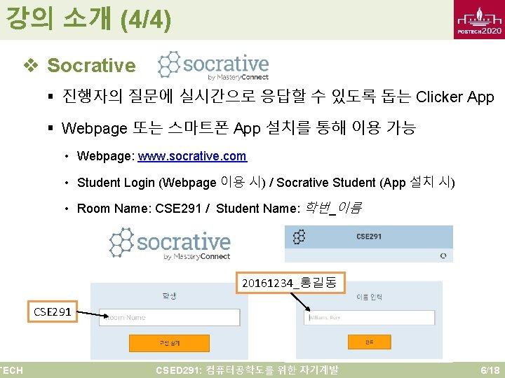 강의 소개 (4/4) v Socrative TECH § 진행자의 질문에 실시간으로 응답할 수 있도록 돕는