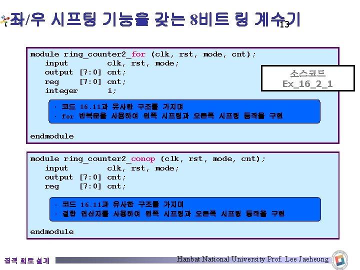 좌/우 시프팅 기능을 갖는 8비트 링 계수기 13 module ring_counter 2_for (clk, rst, mode,