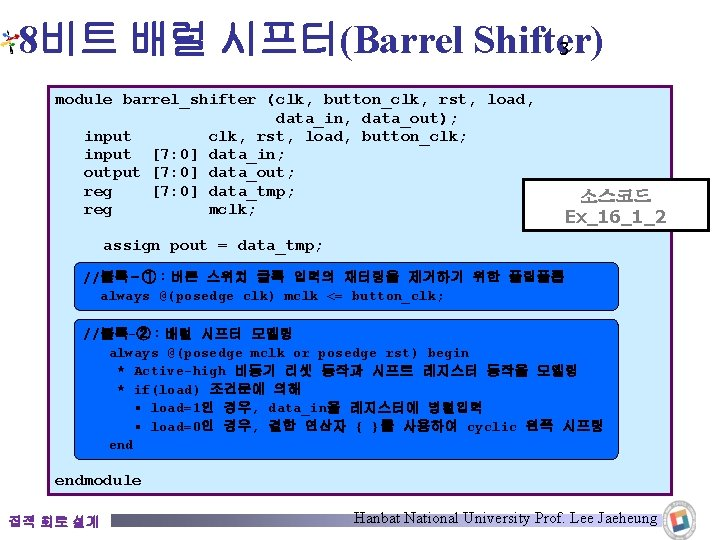 8비트 배럴 시프터(Barrel Shifter) 3 module barrel_shifter (clk, button_clk, rst, load, data_in, data_out); input