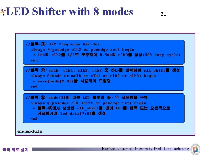 LED Shifter with 8 modes 31 //블록-③: 1/2 Frequency Divider always @(posedge clk 2