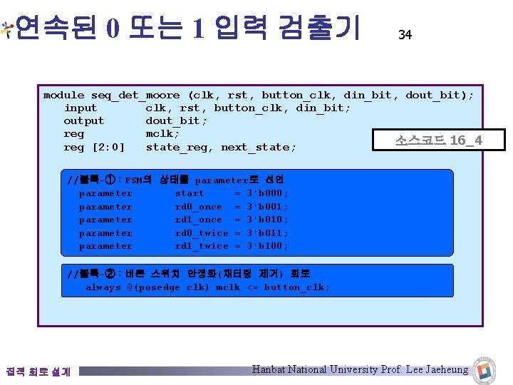 연속된 0 또는 1 입력 검출기 34 module seq_det_moore (clk, rst, button_clk, din_bit, dout_bit);