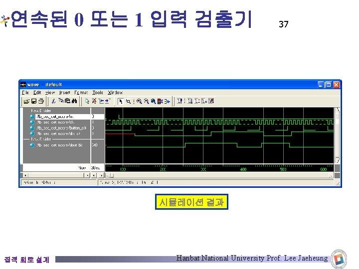 연속된 0 또는 1 입력 검출기 37 시뮬레이션 결과 집적 회로 설계 Hanbat National