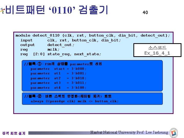 비트패턴 ' 0110' 검출기 40 module detect_0110 (clk, rst, button_clk, din_bit, detect_out); input clk,