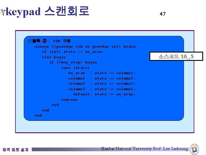 keypad 스캔회로 47 //블록-②: FSM 구현 always @(posedge clk or posedge rst) begin if