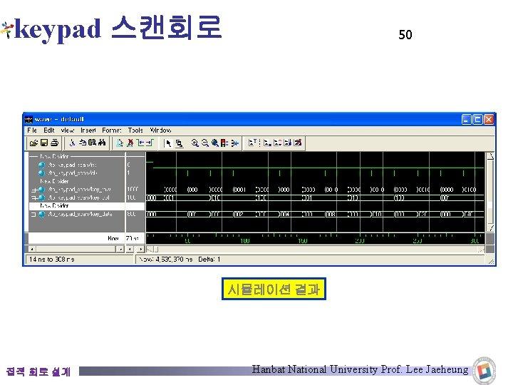 keypad 스캔회로 50 시뮬레이션 결과 집적 회로 설계 Hanbat National University Prof. Lee Jaeheung