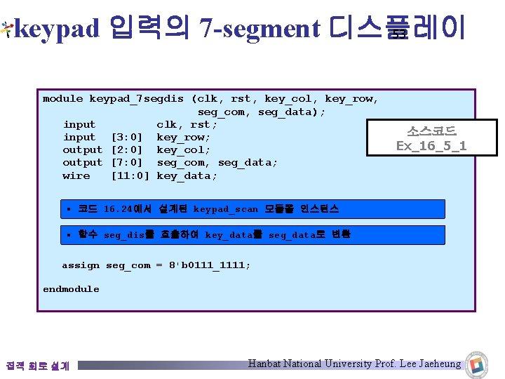 keypad 입력의 7 -segment 디스플레이 53 module keypad_7 segdis (clk, rst, key_col, key_row, seg_com,