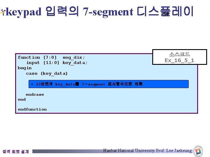 keypad 입력의 7 -segment 디스플레이 54 소스코드 Ex_16_5_1 function [7: 0] seg_dis; input [11:
