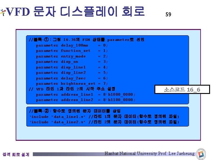 VFD 문자 디스플레이 회로 //블록-①:그림 16. 36의 FSM 상태를 parameter로 선언 parameter delay_100 ms