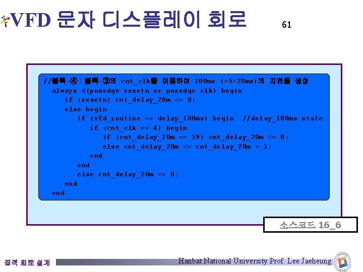 VFD 문자 디스플레이 회로 61 //블록-④:블록-③의 cnt_clk를 이용하여 100 ms (=5× 20 ms)의 지연을