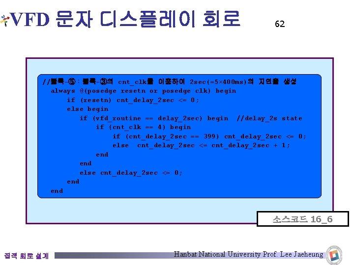 VFD 문자 디스플레이 회로 62 //블록-⑤:블록-③의 cnt_clk를 이용하여 2 sec(=5× 400 ms)의 지연을 생성