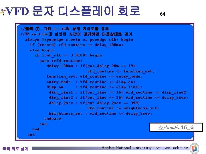 VFD 문자 디스플레이 회로 64 //블록-⑦:그림 16. 36의 상태 천이도를 정의 //각 routine에 설정된