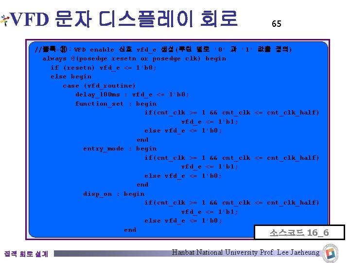 VFD 문자 디스플레이 회로 65 //블록-⑧:VFD enable 신호 vfd_e 생성(루틴 별로 '0' 과 '1'