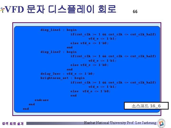 VFD 문자 디스플레이 회로 66 disp_line 1 : begin if(cnt_clk >= 1 && cnt_clk