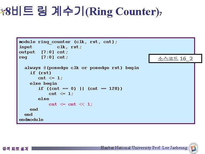 8비트 링 계수기(Ring Counter)7 module ring_counter (clk, rst, cnt); input clk, rst; output [7: