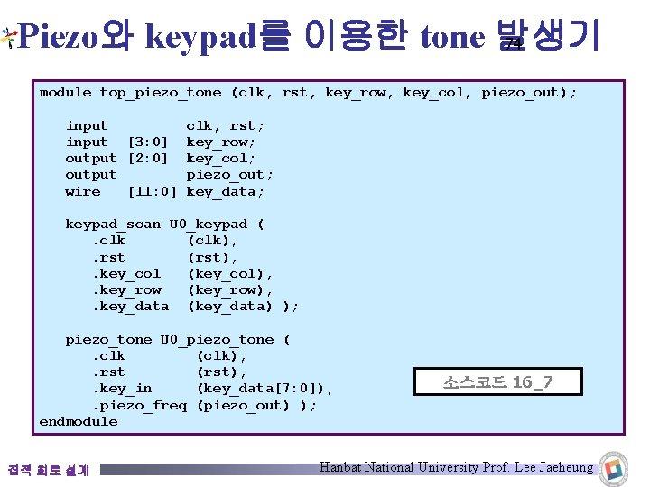Piezo와 keypad를 이용한 tone 발생기 74 module top_piezo_tone (clk, rst, key_row, key_col, piezo_out); input