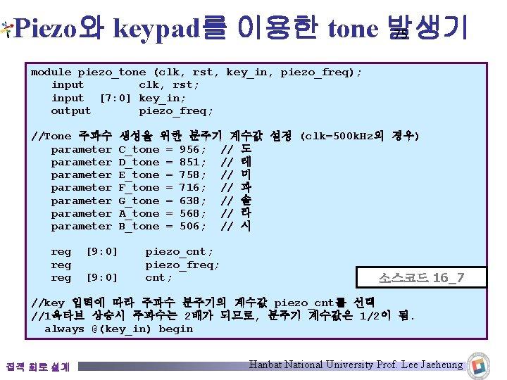 Piezo와 keypad를 이용한 tone 발생기 75 module piezo_tone (clk, rst, key_in, piezo_freq); input clk,