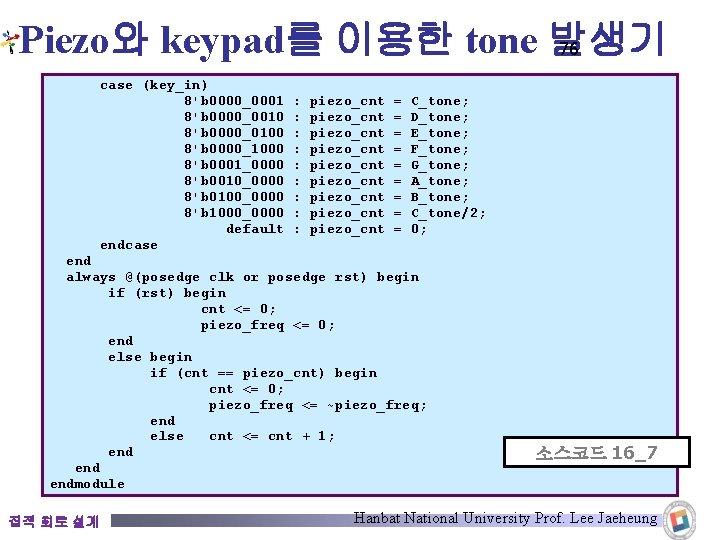 Piezo와 keypad를 이용한 tone 발생기 76 case (key_in) 8'b 0000_0001 8'b 0000_0010 8'b 0000_0100
