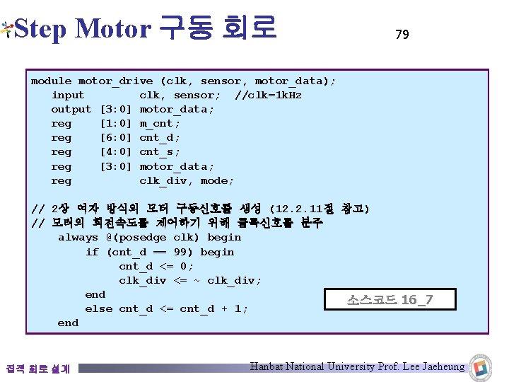 Step Motor 구동 회로 79 module motor_drive (clk, sensor, motor_data); input clk, sensor; //clk=1