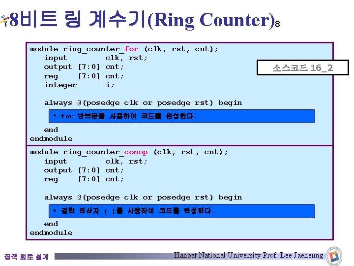 8비트 링 계수기(Ring Counter)8 module ring_counter_for (clk, rst, cnt); input clk, rst; output [7: