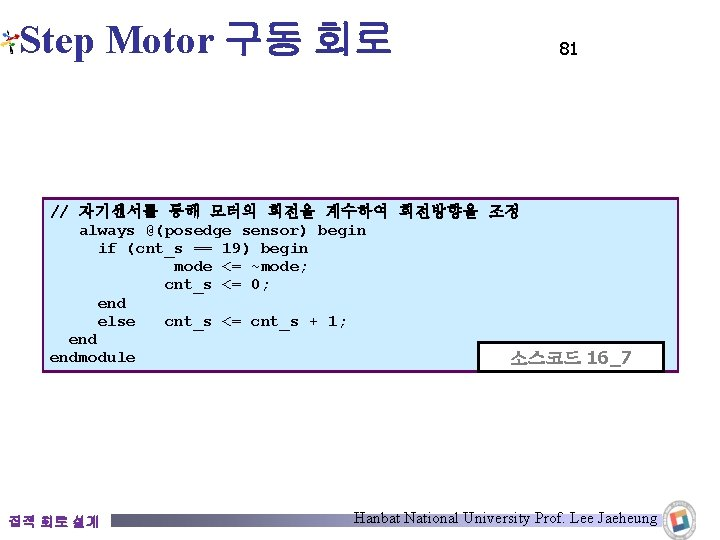 Step Motor 구동 회로 81 // 자기센서를 통해 모터의 회전을 계수하여 회전방향을 조정 always