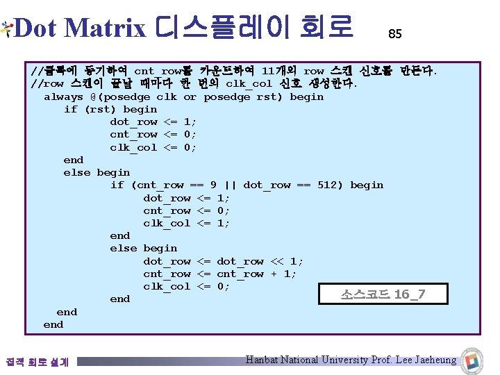 Dot Matrix 디스플레이 회로 85 //클록에 동기하여 cnt_row를 카운트하여 11개의 row 스캔 신호를 만든다.