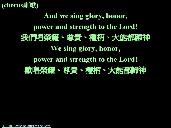(chorus副歌) And we sing glory, honor, power and strength to the Lord! 我們唱榮耀、尊貴、權柄、大能都歸神 We