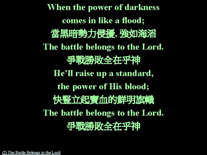 When the power of darkness comes in like a flood; 當黑暗勢力侵擾, 強如海滔 The battle