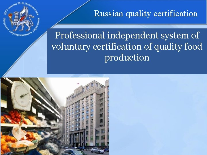 Russian quality certification Professional independent system of voluntary certification of quality food production