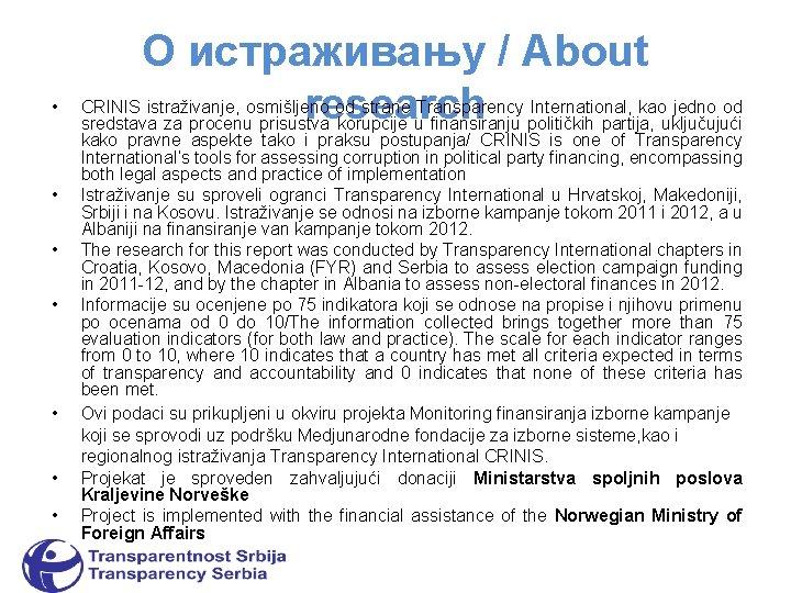 • • О истраживању / About research CRINIS istraživanje, osmišljeno od strane Transparency