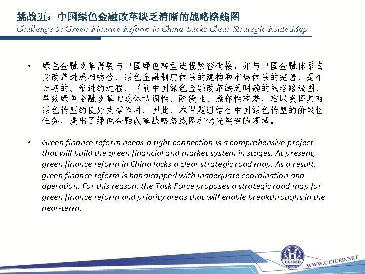 挑战五:中国绿色金融改革缺乏清晰的战略路线图 Challenge 5: Green Finance Reform in China Lacks Clear Strategic Route Map •