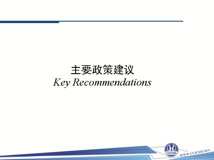 主要政策建议 Key Recommendations