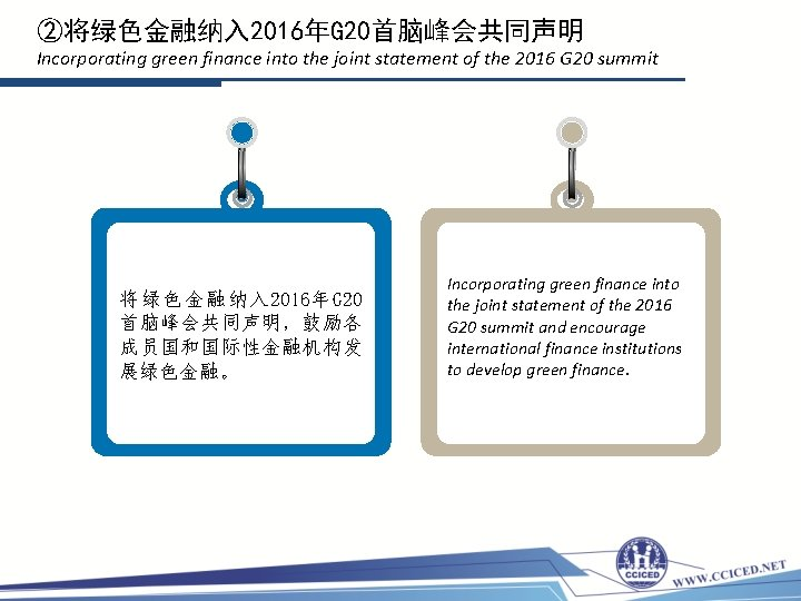 ②将绿色金融纳入 2016年G 20首脑峰会共同声明 Incorporating green finance into the joint statement of the 2016 G