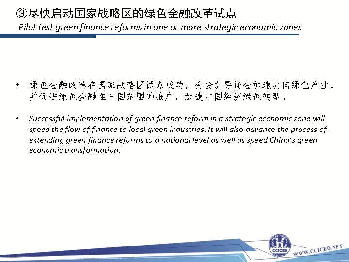 ③尽快启动国家战略区的绿色金融改革试点 Pilot test green finance reforms in one or more strategic economic zones •