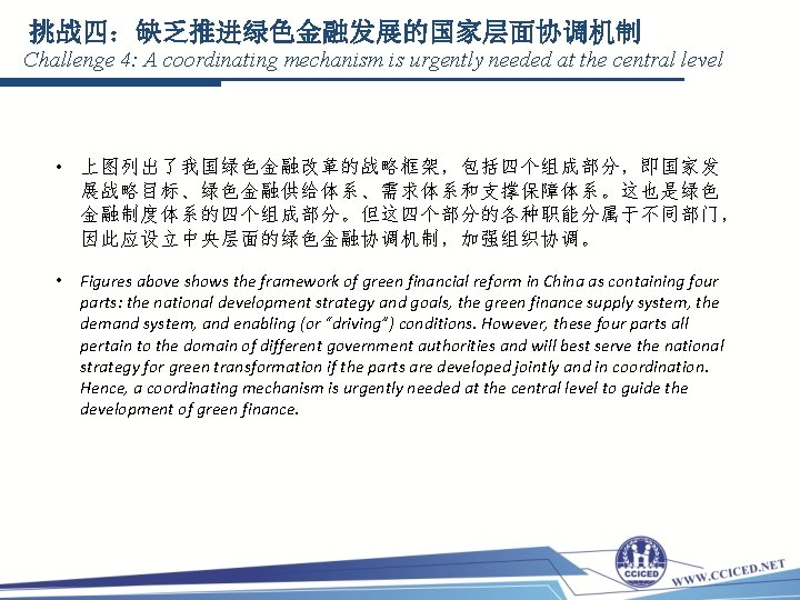 挑战四:缺乏推进绿色金融发展的国家层面协调机制 Challenge 4: A coordinating mechanism is urgently needed at the central level •