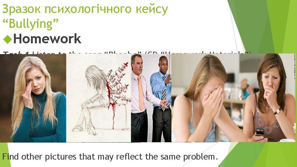 """Зразок психологічного кейсу """"Bullying"""" Homework Task 1 Listen to the song """"Phoebe"""" (CD """"Homework"""
