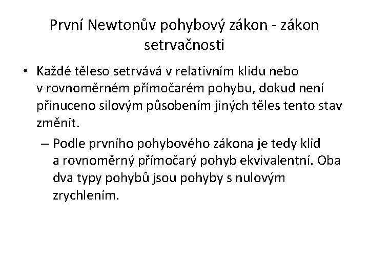 První Newtonův pohybový zákon - zákon setrvačnosti • Každé těleso setrvává v relativním klidu
