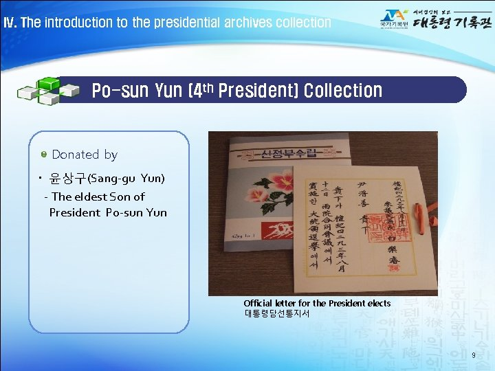 IV. The introduction to the presidential archives collection th Po-sun Yun (4 President) Collection